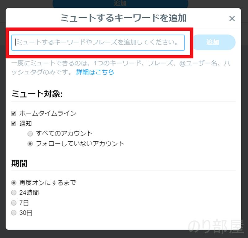 ミュートするキーワードを追加【簡単1分】twitterで邪魔で見たくないツイートを非表示にする方法。うざい嫌いな人・ハッシュタグにも利用可能。【PC・スマホ】