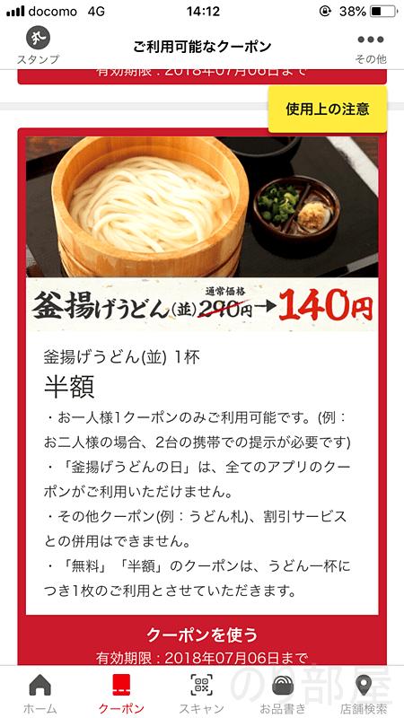 丸亀正麺のアプリのクーポンがスゴイ! 【無料】丸亀製麺のクーポンが無限に使える!?うどんが半額、天ぷらが無料で食べられるクーポンがお得!