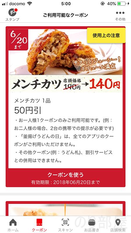 メンチカツ 50円引き!【無料】丸亀製麺のクーポンが無限に使える!?うどんが半額、天ぷらが無料で食べられるクーポンがお得!