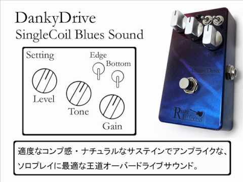 Ruza Effects Danky Drive 【最新】ギタリスト田中義人さんのエフェクターボードを解析!ギターを支える機材の数々!