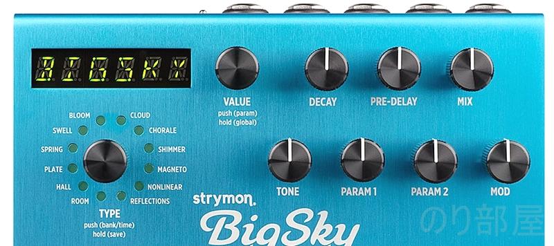 strymon / BigSky(ビッグスカイ) リバーブ・エフェクター 【 徹底解説】strymon エフェクター一覧! 感想・レビュー付き。【動画多数・スペック・価格】
