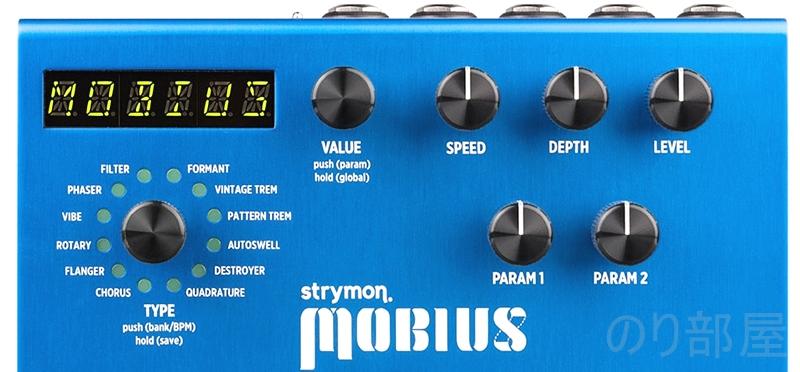 strymon / MOBIUS(メビウス) モジュレーション・エフェクター 【徹底解説】strymon(ストライモン) エフェクター全製品一覧! 最高峰のペダルの感想・レビュー付き。【動画多数・スペック・価格】