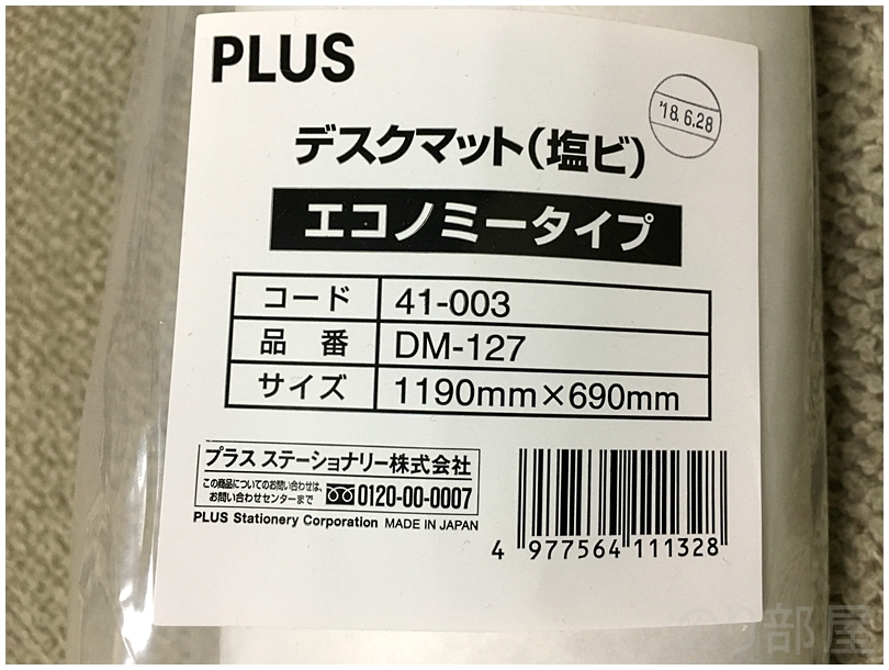 プラス デスクマット 軟質 エコノミータイプ 光沢 1190×690mm 41-003 透明のデスクマットがオススメ!メリット・デメリット・注意点!机にキズがつかず、写真を撮るのにキレイで映える!【プラス】