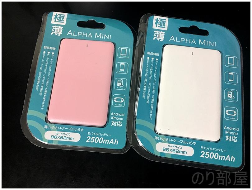薄くて軽い ALPHA MINI モバイルバッテリー の開封 【徹底解析】薄い(6mm)・軽い(62g)のモバイルバッテリー「ALPHA MINI」が安くて小さくて超おすすめ! iPhone・Android対応【ケーブル一体型】