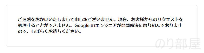 【解決】「ご迷惑をおかけいたしまして申し訳ございません。現在、お客様からのリクエストを処理することができません。Google のエンジニアが問題解決に取り組んでおりますので、しばらくお待ちください。」【Google AdSense】