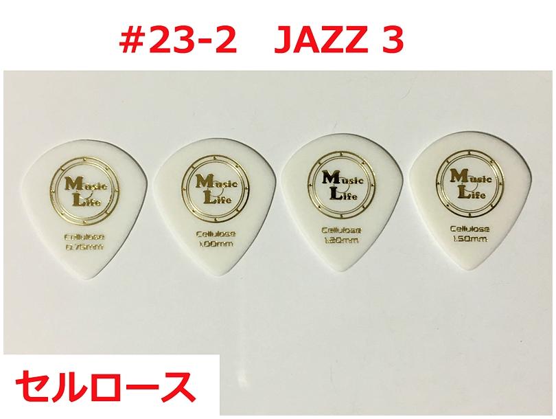 Music Life #23-2 JAZZ 3 セルロース ピック 【1枚32円~】オーダーピック製作の完成ピック一覧。 オリジナルピック・オーダーメイドピックを安く作る参考に! 【セルロース・ポリアセタールなど】