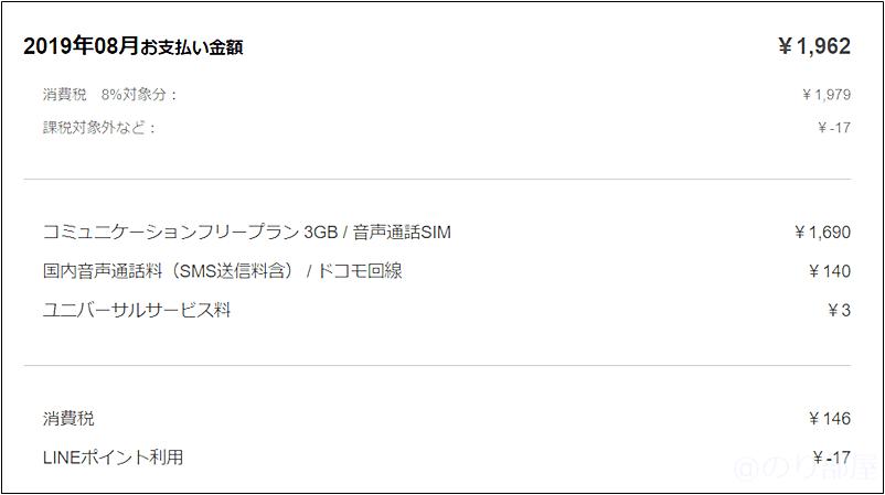 【16ヶ月目】LINEモバイル(格安SIM)で支払ったスマホ代 1,962円!安い!【2019年08月】【月々1488円】LINEモバイル(格安SIM)で月々に実際にかかるお金。 携帯・スマホの支払金額が安すくて月額使用料金を安く抑えたい人にオススメ!iphone・AndroidでもOK【LINE MOBILE】