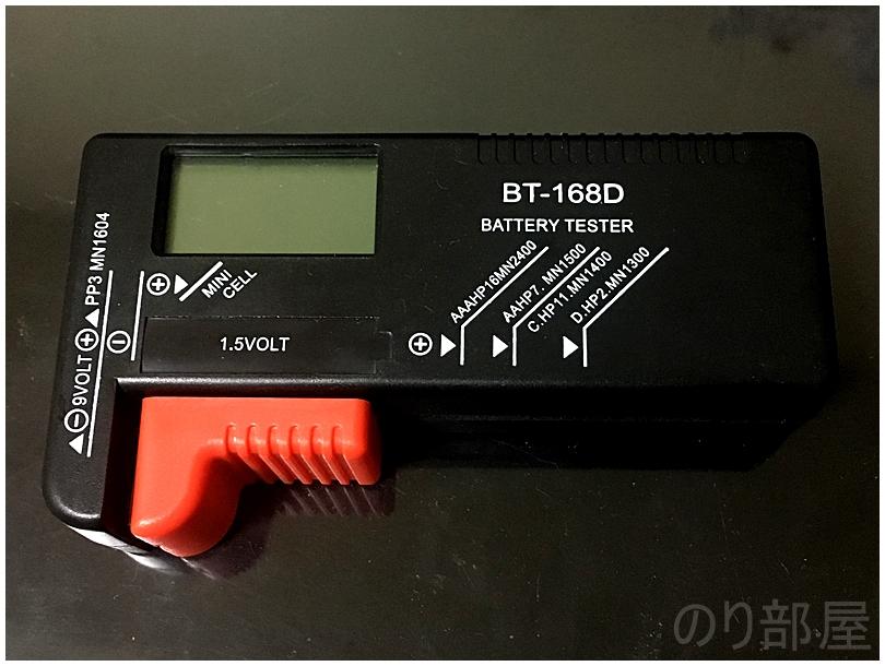 Hapurs バッテリーテスター LCD液晶画面 デジタル 乾電池やボタン電池の残量チェック 電池残量計 電池計測チェッカー【徹底解説】242円のバッテリーチェッカーが安くてオススメ! ギター・ベース・エフェクターの電池残量を確認するのに大事なバッテリーテスター!【電池チェッカー 】 2018年 本当に買って良かった・役立ったオススメの物 12選!!!