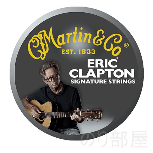 Martin Eric Clapton Bronze Guitar Strings エリック・クラプトンレトロ アコースティックギター弦(アコギ)【徹底解説】Martin アコースティックギター弦の新しい型番と古い型番一覧。昔のとリニューアルされたアコギ弦が分からない人は是非!【MSP、Marquis、LIFESPAN】