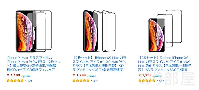 おかしいレビューと評価。Amazonには同じような保護フィルムが多数あり、どれが良いのかわからない。 【要注意】iPhone 保護フィルムのAmazonの評価・レビューがヒドイ!騙されないよう気を付けて欲しい点を紹介!