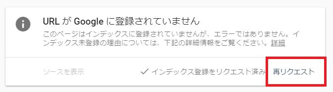 タイトル変更や内容を変更をしたら「再リクエスト」をしてクロールさせるのがオススメ【徹底解説】新サチコでFetch as Googleをする方法。新しいSearch ConsoleでURLをインデックス登録をして早くアクセスを集める。【サチコ】