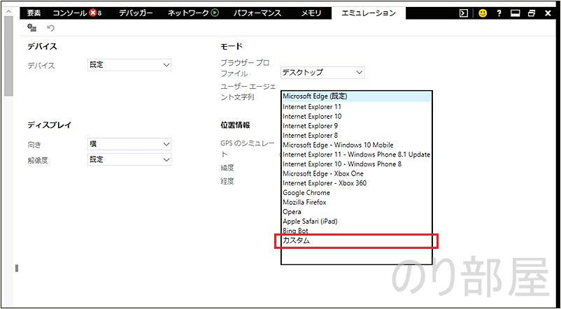 「ユーザーエージェント文字列」を「カスタム」に変更をします。 Microsoft Edge(もしくはInternet Explorer【徹底解説】InstagramにPCから投稿する簡単な方法! インスタグラムをパソコンから管理したい人、画像加工したのを投稿したい人にオススメ!