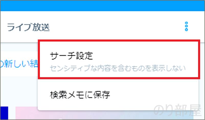 Twitterの検索結果画面の右上の3つの点の「サーチ設定」をクリックします。【1分で解決】Twitter検索でブロック・ミュートしている人を表示させない方法。嫌いな人を検索で非表示に!