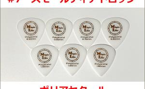 【MLピック】1枚50円 Small Teardrop スモールティアドロップ Polyacetal (ポリアセタール) ピックが完成しました!!【#7サイズ】