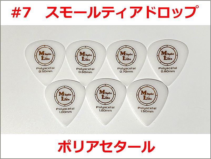 【MLピック】1枚50円 Small Teardrop スモールティアドロップ Polyacetal (ポリアセタール) ピックが完成しました!!【#7サイズ】 2018年の総括、振り返り、来年の抱負。