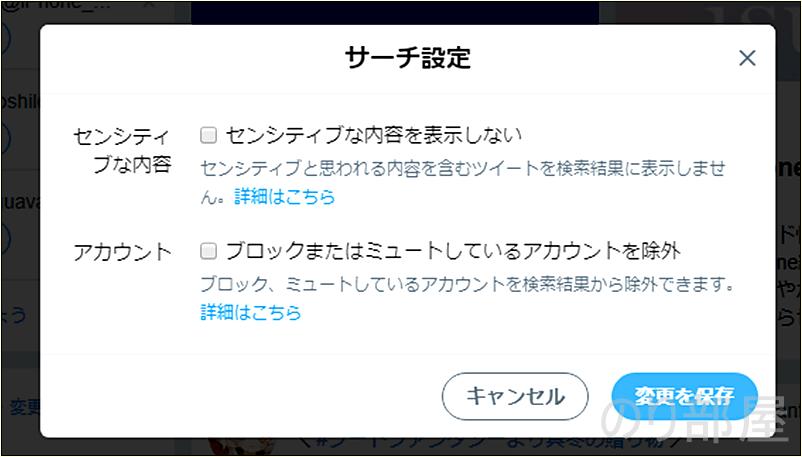 「ブロックまたはミュートしているアカウントを除外」にチェックを入れる【1分で解決】Twitter検索でブロック・ミュートしている人を表示させない方法。嫌いな人を検索で非表示に!