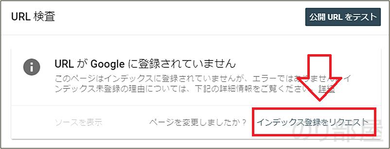 ほんの少し待つと「URL検査」の画面が出てきます。 新サチコでFetch as Googleをするのは「URL検査」をクリック
