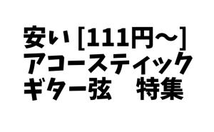 【111円~】安いアコースティックギター弦特集! 値段を気にせず常に新しい弦で練習できるおすすめ格安アコギ弦!レビュー・感想【コーティング弦】
