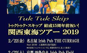 【22~24日】明日からトゥクトゥクスキップ 関西東海ツアー2019 始まります!!