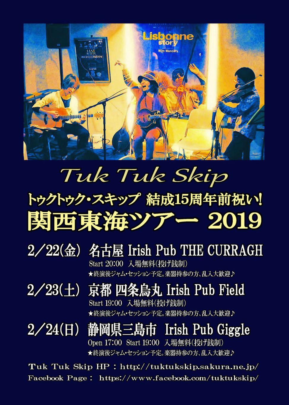 【22~24日】明日からトゥクトゥクスキップ 関西東海ツアー2019 始まります!!【名古屋・京都・静岡】