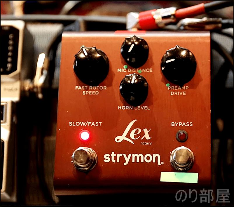Strymon Lex 【本人使用写真】Steve Lukather(スティーヴ・ルカサー)のエフェクターボード・機材を解析!ツマミ・ノブの位置も分かる!ギターを支える機材の数々を紹介!【金額一覧】