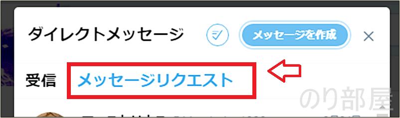 ここに何も表示されていない・メッセージが見つからない場合は「メッセージリクエスト」をクリック!【1分で解決】TwitterのDMの通知が消えないときの対処方法! 表示されない見れない原因と対応。