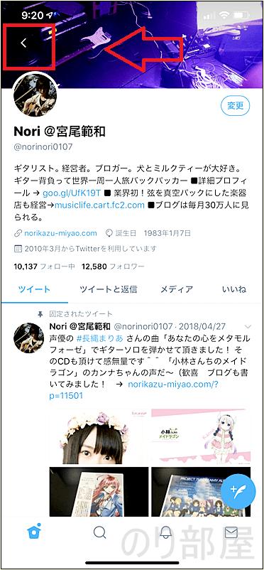 Twitterの画面左上の矢印マークをタップします【1分で解決】Twitterの画面の暗さを変更する方法。ダークモードの背景のブラックとダークブルーの切り替え、自動夜間モードの設定方法。