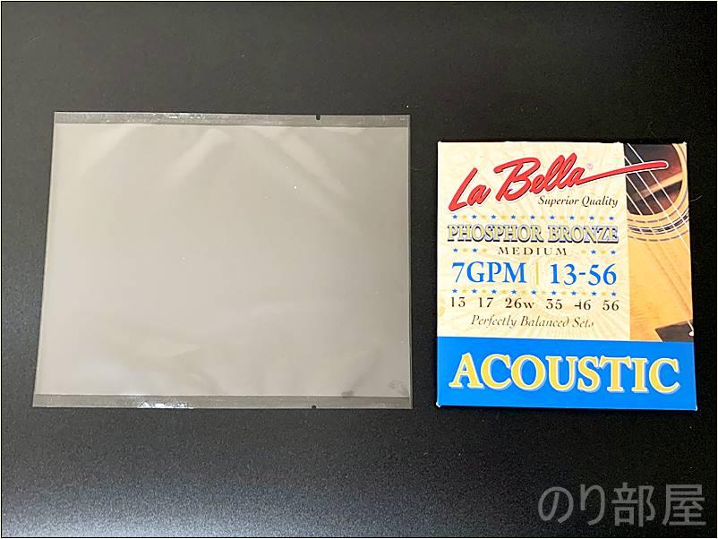 La Bella 7GPM アコースティックギター弦を錆びないように真空パック袋に入れます 【真空パック】La Bella 7GPM   890円(税込) 13-56 ラベラ  Phosphor Bronze Medium アコースティックギター弦【弦を錆びさせない方法】