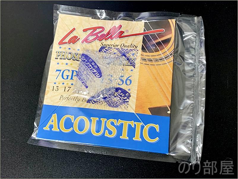 La Bella ラベラ 7GPM 13-56 Phosphor Bronze Medium アコースティックギター弦 890円 【真空パック】La Bella 7GPM   890円(税込) 13-56 ラベラ  Phosphor Bronze Medium アコースティックギター弦【弦を錆びさせない方法】