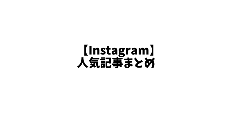 【まとめ】Instagramに役に立つ・考え方の人気記事特集!絶対読むべきオススメ記事まとめ!
