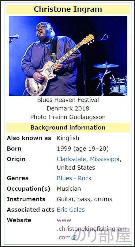 "Wikipedia ウィキペディア  Christone ""Kingfish"" Ingram(クリストン・キングフィッシュ・イングラム) とは 【必見】Christone ""Kingfish"" Ingramのギターが凄まじ過ぎる! 音の存在感と太さとキレが超絶のオススメ天才ギタリスト!【クリストン・キングフィッシュ・イングラム】"