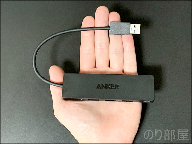 Anker USB3.0 ハブ ウルトラスリム 4ポート高速ハブ の大きさは手のひらサイズ小さい!【徹底解説】Anker USB3.0 ハブが小さくて軽くて安くてオススメ!使い方や付属品、大きさ重さ値段を解説!【ウルトラスリム 4ポートハブ】