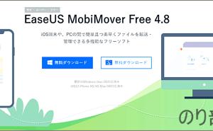 【iPhoneデータ移行ソフト】EaseUS MobiMover(イーザス モビムーバー・フリー)の特徴・機能【徹底解説】EaseUS MobiMoverがiPhoneのデータをPCと管理するのにオススメ! 無料のデータ移行・バックアップソフトが簡単で使いやすい!【評価・レビュー】