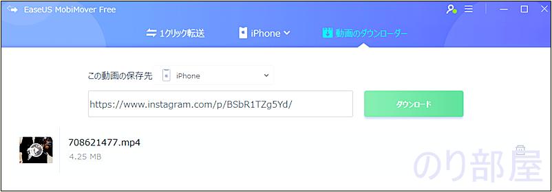 EaseUS MobiMoverでInstagramの動画をダウンロード EaseUS MobiMoverはInstagram・Twitter・Youtubeなどの動画をダウンロードすることができる 【徹底解説】EaseUS MobiMoverがiPhoneのデータをPCと管理するのにオススメ! 無料のデータ移行・バックアップソフトが簡単で使いやすい!Twitter・Insta・Youtubeの動画もダウンロードできる。【評価・レビュー】