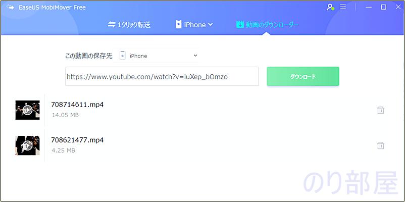 EaseUS MobiMoverでYoutubeの動画をダウンロード EaseUS MobiMoverはInstagram・Twitter・Youtubeなどの動画をダウンロードすることができる 【徹底解説】EaseUS MobiMoverがiPhoneのデータをPCと管理するのにオススメ! 無料のデータ移行・バックアップソフトが簡単で使いやすい!Twitter・Insta・Youtubeの動画もダウンロードできる。【評価・レビュー】