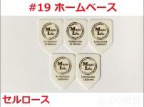 【MLピック】1枚50円 ホームベース 五角形ピック Celllose(セルロース)が完成しました!!【#19】