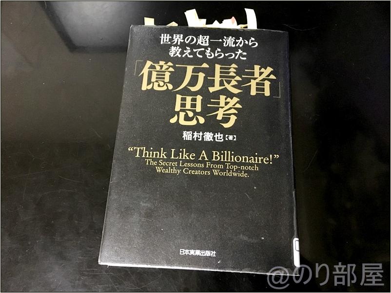 【要約・内容まとめ】世界の超一流から教えてもらった「億万長者」思考   / 稲村 徹也  感想・レビュー・評価 #億万長者 【目次】