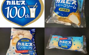カルピス100周年の「シュークリーム」が超おいしい!「カルピスリングドーナツ」も「カルピスクリームパン」もさわやかで最高に美味くてオススメ! #カルピス #乳酸菌