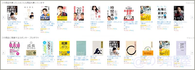 少しでも気になった本はなんでも予約して借りる 堀江貴文さんの本を無料で読むために図書館で本を借りる【徹底解説】本を無料で読む方法。また新刊も安く本を買う方法も紹介!お金がなくて・本が高くて買えない人にオススメ!