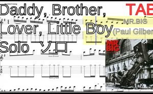 【TAB】絶対弾ける Daddy, Brother, Lover, Little Boy - Mr. Big ギターソロの練習方法【Paul Gilbert】