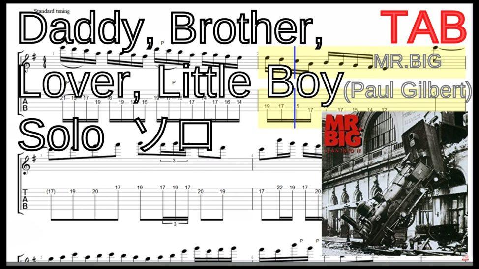 【TAB】絶対弾ける Daddy, Brother, Lover, Little Boy - Mr. Big ギターソロの練習方法【Paul Gilbert】 【TAB・動画】絶対弾けるTAKE COVER - Mr. Big(Paul Gilbert)の練習方法。激ムズアルペジオの