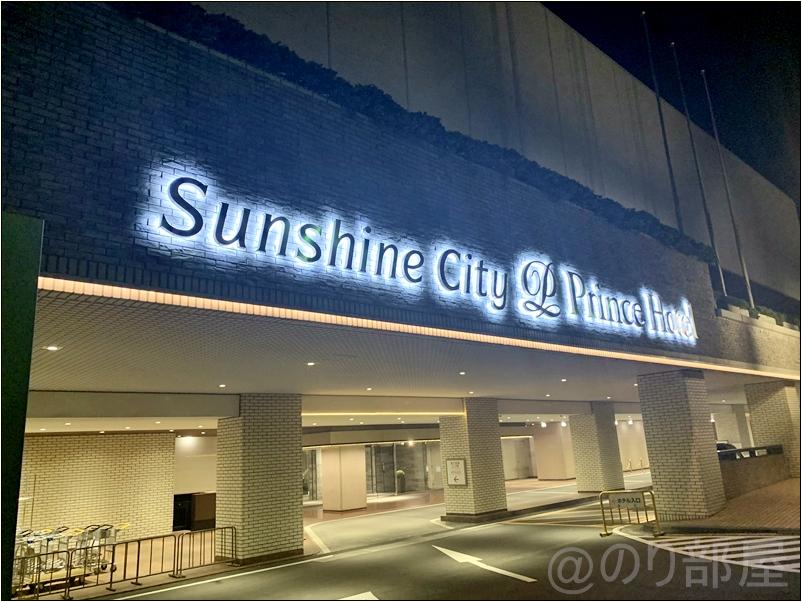 サンシャインシティプリンスホテルの外観・入口【感想】サンシャインシティプリンスホテルの部屋がキレイで景色が良くてオススメ!サンシャインで遊ぶ人・家族には最高!【評価・口コミ】