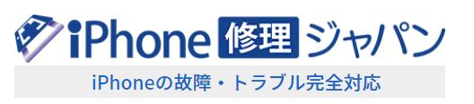 SmaPla(スマプラ)にあるiPhone修理ジャパン 大宮・与野でiPhone修理・バッテリー交換をするなら「FLAT」がオススメ!駅近くで親切で電池交換が激安!【スマホ】