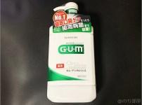 液体ハミガキが気に入りすぎて大きいサイズの「GUM(ガム) デンタルリンス レギュラータイプ 薬用液体ハミガキ 960ml」を購入! 歯磨きが面倒・吐きそう・ハミガキしない人のオススメの方法。歯医者も褒めた歯ミガキ方法は液体歯磨き!【マウスウォッシュ・デンタルリンス】