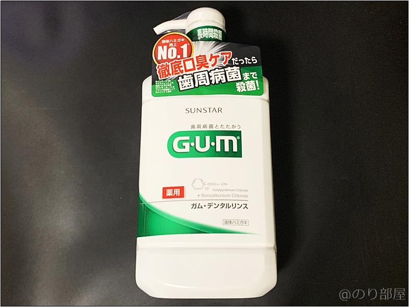 液体ハミガキが気に入りすぎて大きいサイズの「GUM(ガム) デンタルリンス レギュラータイプ 薬用液体ハミガキ 960ml」を購入! 歯磨きが面倒・吐きそう・ハミガキしない・嫌いな人のオススメの方法。歯医者も褒めた歯ミガキ方法は液体歯磨き!【マウスウォッシュ・デンタルリンス】