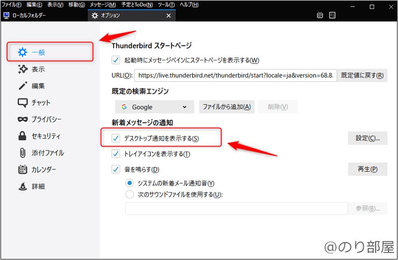 「デスクトップ通知を表示する」のチェックを消してThunderbirdのポップアップ通知を消す・OFFにする【1分で解決】Thunderbirdのポップアップ通知を消す・OFFにする方法。設定変更でスッキリ【サンダーバード・メール】