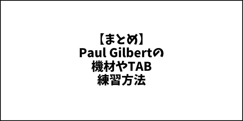 【まとめ】Paul Gilbert・ポールギルバートの機材やTAB、練習方法