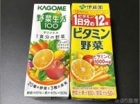 野菜嫌いでも飲めるオススメの野菜ジュース!KOGOME「野菜生活」、伊藤園「ビタミン野菜」が飲みやすい!