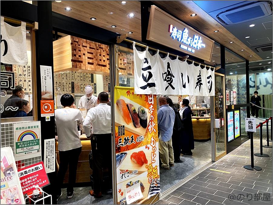 「寿司魚がし日本一」に行きたい気持ちがもう無くなってしまった。。。
