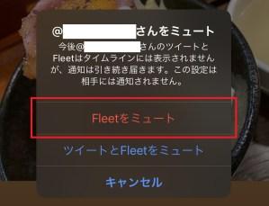 Twitterの「フリート(Fleet)」を非表示にする方法。フリートをミュートにして邪魔な表示を消す【ツイッター】